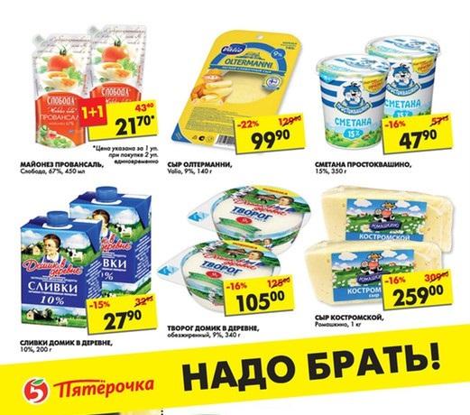 Пятерочка - Акции и скидки супермаркетов Челябинска